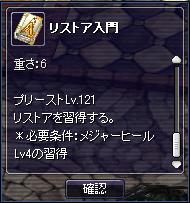 リストア入門12-22-1