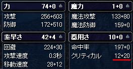 クリティカル↑12-27-1