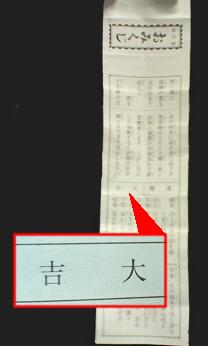 大吉1-2