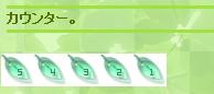 緑のキリ番1-6-1