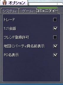 メンテ後オプション設定1-10-1