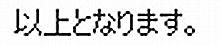 1/31メンテ_1