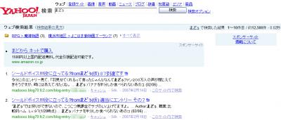 『まどぅ』検索_2-12-1