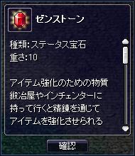 新ゼンストーン_2-28-1