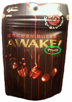 awake!_2-5-2