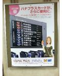 阪急ポスター