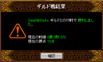 vsSmall☆Dicks
