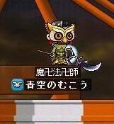 魔卍法卍師ビフォー