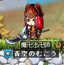 魔卍法卍師アフター