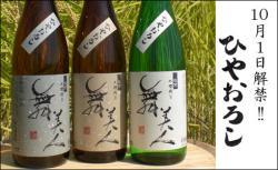 舞美人 2009年「ひやおろし」本醸・純米・純米吟醸の3種類。