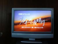 20051203-32tv.jpg