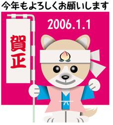 2006sinnenn.jpg