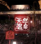 20070505kuranoyu.jpg