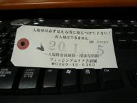 20080105yoshiba.jpg