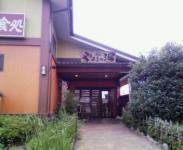 20080605-yamatonoyu.jpg