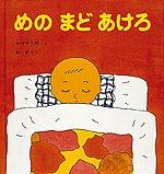 めのまどあけろ (1984年)