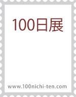 100日展リンク