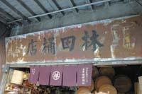 台北 創業当時から使っている「林田桶店」のブリキ看板