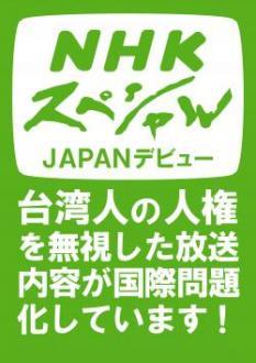 taiwan_nhk_04_a3_convert_20090529153655.jpg