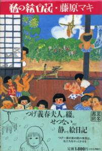 FUJIWARA-my-picture-diary.jpg