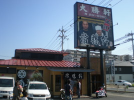 HONJO-josyoken1.jpg