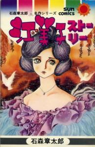 ISHIMORI-emiko-story.jpg