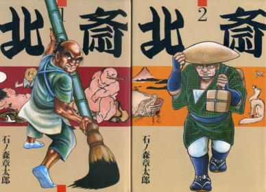 ISHIMORI-hokusai1-2.jpg