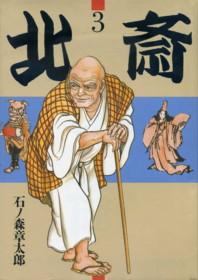 ISHIMORI-hokusai3.jpg