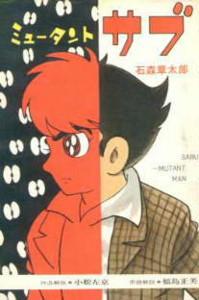 ISHIMORI-mutant-sabu-codama.jpg