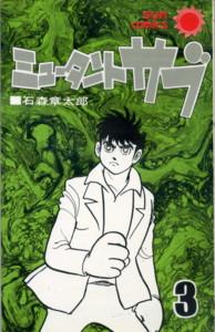 ISHIMORI-mutant-sabu3.jpg