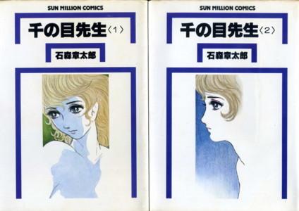 ISHIMORI-sennome-sensei.jpg