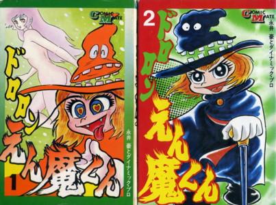 NAGAI-dororon-enma-kun1-2.jpg