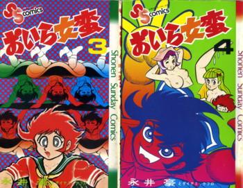 NAGAI-oira-sukeban3-4.jpg