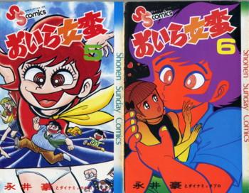 NAGAI-oira-sukeban5-6.jpg