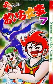 NAGAI-oira-sukeban7.jpg