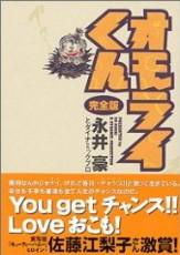NAGAI-omorai-kun2.jpg