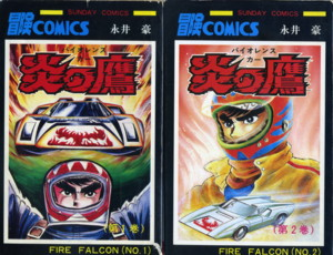 NAGAI-violence-car-fire-falconine.jpg