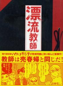PARCO-hyoryu-kyoushi.jpg
