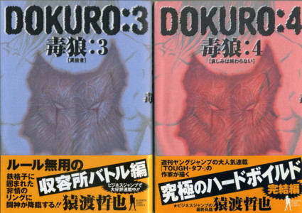 SARUWATARI-dokuro3-4.jpg