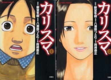 SHINDO-NISHIZAKI-charisma1-2.jpg