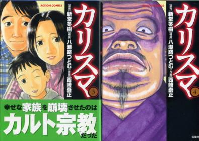 SHINDO-NISHIZAKI-charisma3-4.jpg