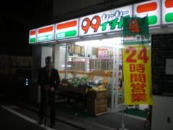 asagaya-99ichiba2.jpg