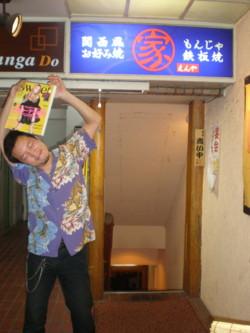 asagaya-enya1.jpg