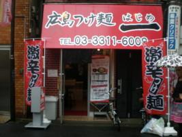 asagaya-hajime1.jpg
