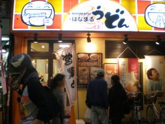 asagaya-hanamaru1.jpg