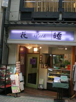 asagaya-hanamen1.jpg