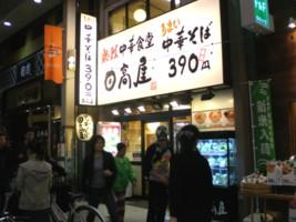 asagaya-hidakaya6.jpg