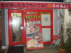 asagaya-kakuhuji1.jpg