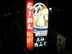 asagaya-kakuhuji2.jpg