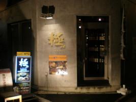 asagaya-kiwami2.jpg